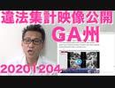 ジョージア州の違法集計映像をトランプ大統領自身が公開、それでも報道せぬ日本のゴミメディア 20201204
