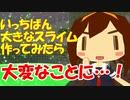 【MMD艦これ】艦へちょチャンネル001『白露が超弩級スライム作ってみた』