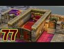 【実況】ドラゴンクエストビルダーズ2をやる事にした。77