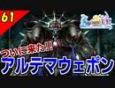 【FF10-2 HD】ラストミッションに待ち受けるアルテマウェポン【ヤドノキの塔 初見実況】Part61