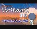 【Trailmakers】 ゆけゆけ!!トレイルメーカーズ#10 【CeVIO実況】