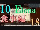 10年遊べたからElonaも実況解説できる筈18