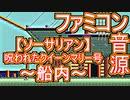 【ソーサリアン】呪われたクイーンマリー号~船内~ファミコン音源アレンジ