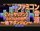 【ソーサリアン】ルシフェルの水門~地下ダンジョン~ファミコン音源アレンジ