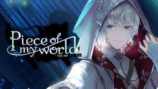 【ツイステOP】Piece of my world 歌ってみた【luz】
