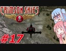 【クリムゾンスカイPC】琴葉姉妹の空賊稼業#17【VOICEROID実況】