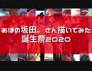 【描いてみた】あほの坂田。誕生祭 2020 【祝ってみた】