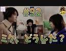 #92【428〜封鎖された渋谷で〜】社会人女性が実況プレイ【ミクちゃん再登場】