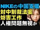 啓発動画で炎上したNIKEが、中国のウイグル問題には目をつむり、米国議会での制裁法案を妨害か