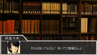 【クトゥルフ神話TRPG】オアシスプレイで挑むアパート 第六話【実卓リプレイ】