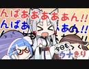 んぱああああああん!!【VOICEROID&talkEX劇場】