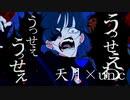 【天月×un:c】うっせぇわ 合わせてみた