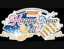 【シンデレラガールズ】Broadcast & LIVE Happy New Yell !!!セトリ予想メドレー1日目【前編】