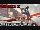 戦国無双3Z Part67 森蘭丸の章 第二話『長篠の戦い』織田・徳川軍vs武田軍