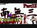【MUGEN】ギース&ロック中心強前後タッグバトル Part12【烈風杯】
