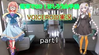 電車でGO!はしろう山手線 VOICEROID実況(埼京線) part1