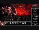 【RTA】Darkest Dungeon any%(DLC有) _02:05:27_Part6/6