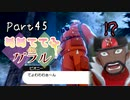 【ポケモン剣盾】ぬめててふinガラル Part45【ゆっくり実況プレイ】