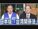 【台湾CH Vol.351】日本時代の神社を巡る台湾人と中国人の異なる歴史観 / 日本版「台湾関係法」の制定を求める集会[R2/12/5]