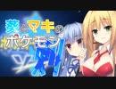 【ポケモン剣】あおマキバスター! #最終回【VOICEROID実況】