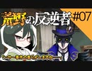 【オリキャラ実況】女装DKと「荒野の反逆者」#07【ツイステ2章】