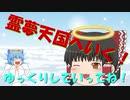 【ゆっくり茶番】霊夢天国へいく!!ゆっくりしていってね!!