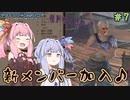 【kenshi】#7 びわこ姉妹のKenshi旅行 ~ともだち100人できるかな♪~【VOICEROID実況】