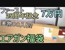 7万円エアガン福袋!まさかの実物入り!? ファースト25周年記念福袋
