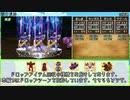 【DQ8】ドロップアイテム全回収の旅 闇の遺跡【後半】