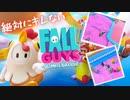 【実況】絶対にキレないFallguys Season2【Fallguys】