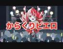 【クレイジー・オリー】「からくりピエロ」(cover)【2020/12/04】