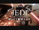 若きパダワンがマスターを目指す JEDI FALLEN ORDER ゆっくり実況プレイ Ep30
