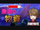 皆はFortniteの最強物資を知ってる? 【フォートナイト】
