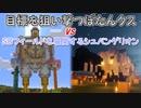 【Minecraft】目標を狙い撃つぼたんクスvsSBフィールドを展開するシュバンゲリオン【獅白ぼたん/大空スバル/ホロライブ切り抜き】