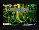 【20年ぶりにクリアを目指す】聖剣伝説2【ゆっくり実況 Part3】