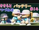 【栄冠ナイン】ささらとつづみはバッテリー #14【CeVIOゲーム実況】