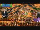 【シムズ4】遊園地MOD!千鳥&キングダム一家が遊ぶんじゃ~!爆笑アトラクションは必見【Sims4】【MOD】