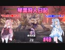 【MHWIB】琴葉狩人日記 #40【琴葉実況】