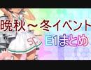 【艦これ】晩秋~冬イベ【E1まとめ】