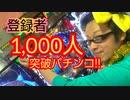 【パチンカス】YouTube登録者1000人突破を記念してパチンコ打ってきた!【その14】