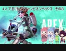 【Apex Legends】4人で目指そうチャンピオンペックス その3