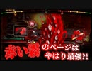 【Library of Ruina】ゲブラーしか勝たん!専用ページで大暴れ!【赤い霧】