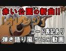 【コード有】オレンジ / 赤い公園 サビだけ弾き語り風 covered by hiro'【演奏動画】