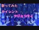 【歌ってみた】サイレントマジョリティー(欅坂46)
