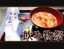 【飲み物祭2020】天然なめこでお味噌汁!【なめこ汁】(※季節感ズレ有り)