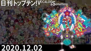 日刊トップテン!VOCALOID&something【日刊ぼかさん2020.12.02】