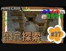 ゆるふわクラフト#37『廃坑探索』