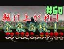 【パワプロ2020】初見・転生・カード(固有戦術)・スカウト・極振り縛りで甲子園を目指す!#60【実況プレイ】
