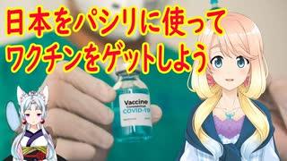 【韓国の反応】そうだ!日本をパシリに使ってコロナワクチンをゲットしよう!【世界の〇〇にゅーす】
