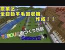 TAROUの街づくり日記 Season2 part44
